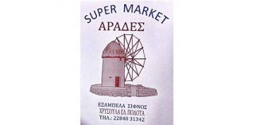 Super Market Αραδες